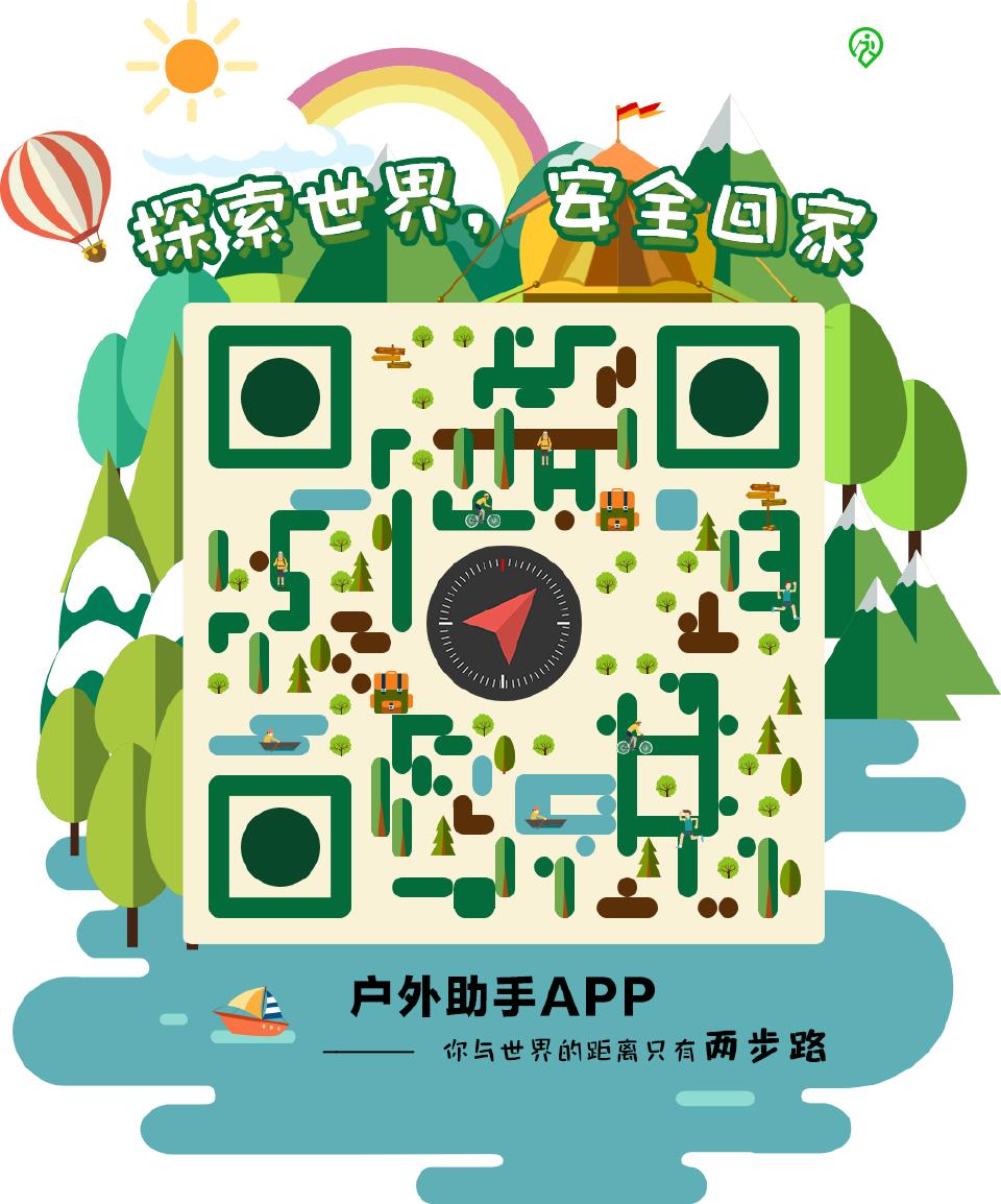 户外助手app二维码