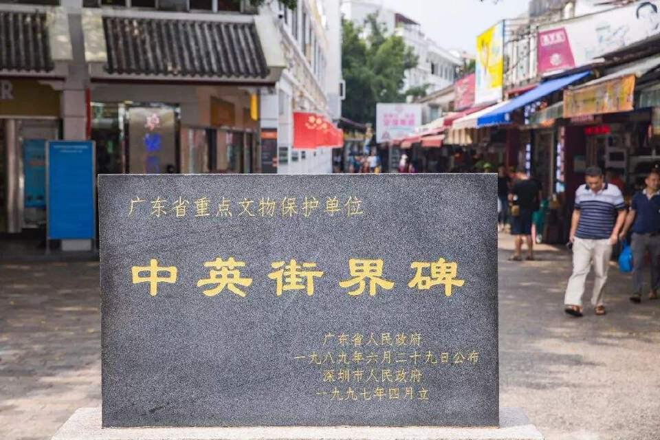 2.中英街